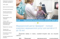 Реклама медицинского центра- особенности и ньюансы.