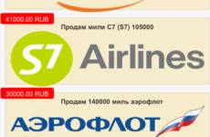Аэрофлот-бонус или S7 Priority -сравнение бонусных программ.