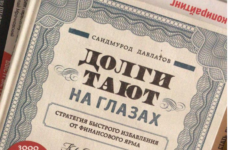 Долги тают на глазах — книга Саидмурода Давлатова