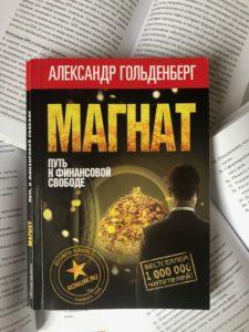 Александр Гольденберг — магнат. Обзор финансовой литературы.