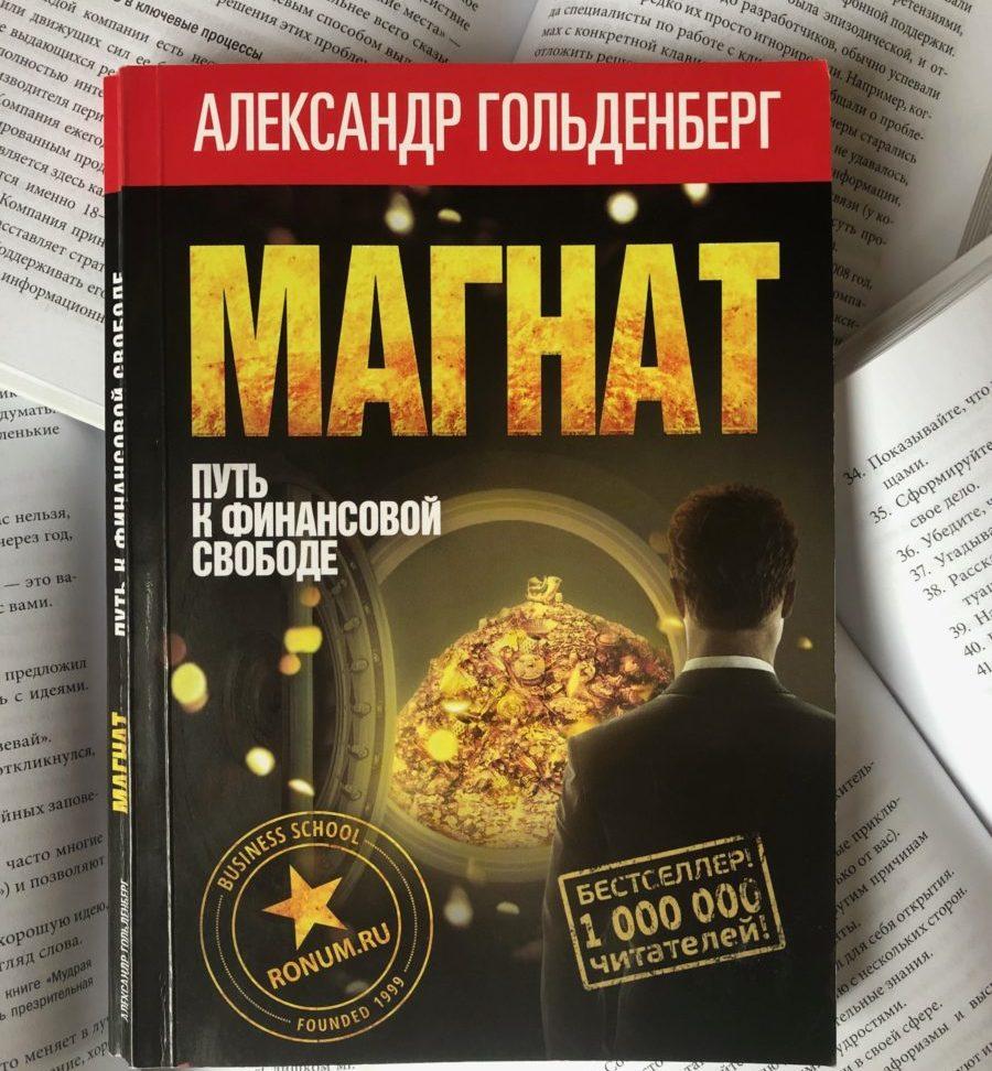 Книга Магнат Александра Гольденберга