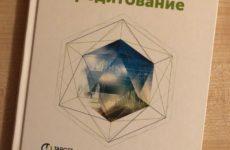 Михаил Лобанов — Альтернативное кредитование. Отзыв на книгу.