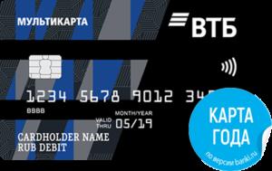 Новинки премиального банкинга. Мультикарта от ВТБ24 + Alfa Travel Premium от Альфа банка.