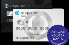 Банковские новинки — лучшая карта с кешбеком от банка «Открытие»