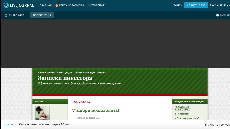 Финансовые блогеры рунета