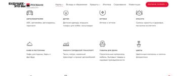 Банковские новинки — карта «Можно все» от Росбанка