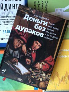Отзыв на книгу «Деньги без дураков» Александра Силаева.