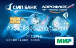 Аэрофлот СМП банк