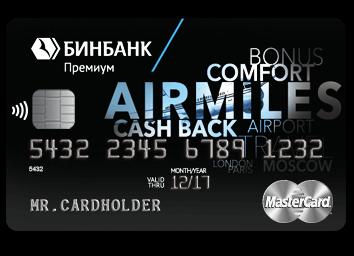 Бинбанк - Airmiles