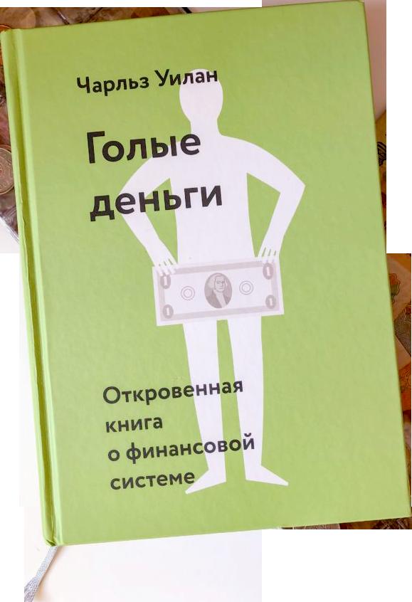 денежная азбука
