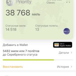 Бонусные программы авиакомпаний - s7 priority