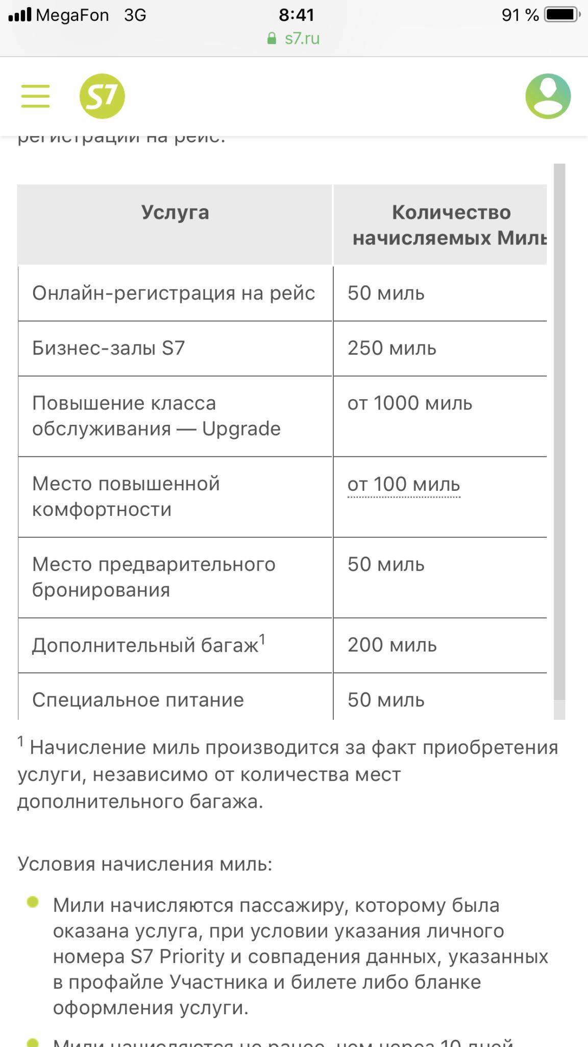 Бонусы s7 airlines