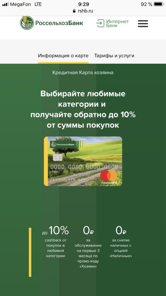 банковские карты с кешбеком