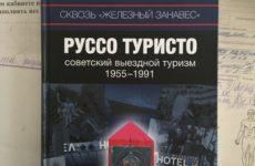История Туризма в «самом лучшем в мире государстве рабочих и крестьян » — часть 1.