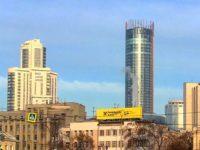 russia - ekaterinburg