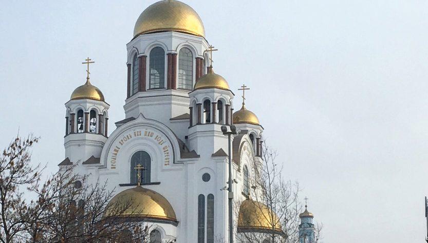 Екатеринбург- Храм на Крови