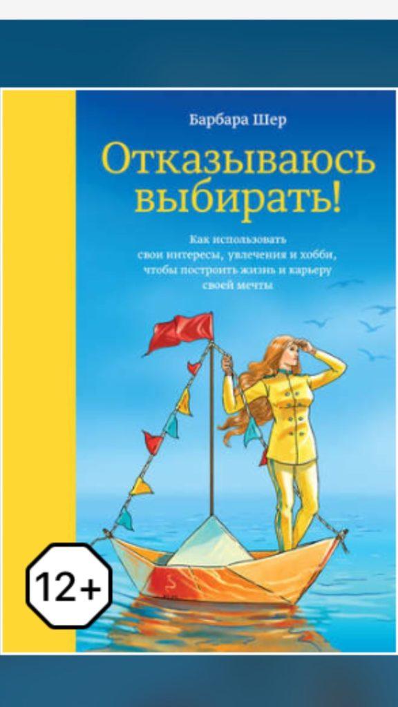 книга барбара шер
