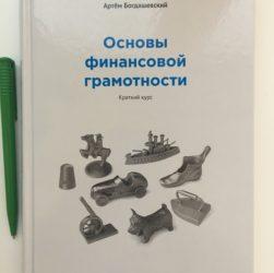 книга о личных финансах