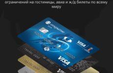 Премиальный тревел-банкинг — карта Travel от банка «Открытие»