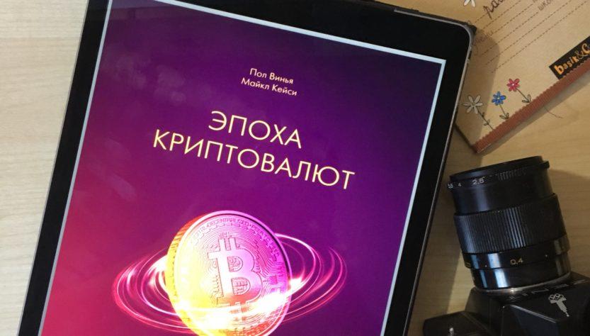 блокчейн - новая технология и криптовалюты