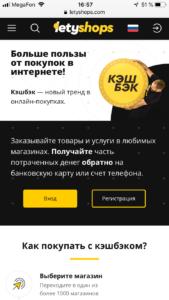 Кешбек сервисы — дополнительные возможности вернуть немного денег