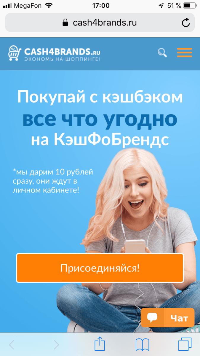 Кешбек сервис cashForBrands