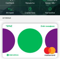 мегафон банк - удобство и простота обслуживания
