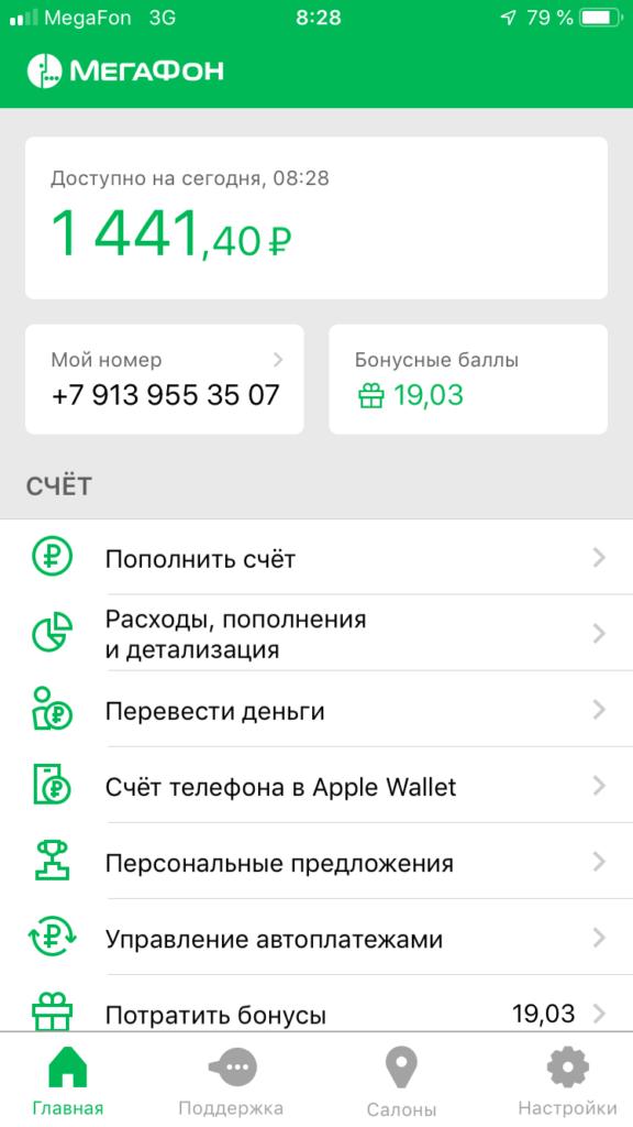 мегафон приложение