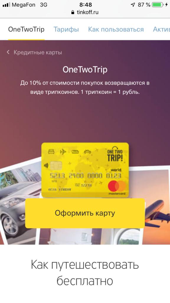 выгодные банковские карты - Tinkoff OneTwo Trip