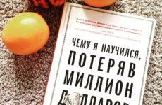 Книга с хорошим началом и слабым концом