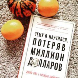книга о потерях и жизненном опыте