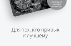 Обзор банковских карт. Повышенный кешбек за продукты.