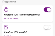 Аттракцион банковской щедрости продолжается. Кешбек на супермаркеты 10%.