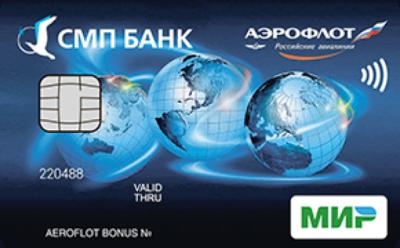 СМП банк карта Аэрофлот Классическая