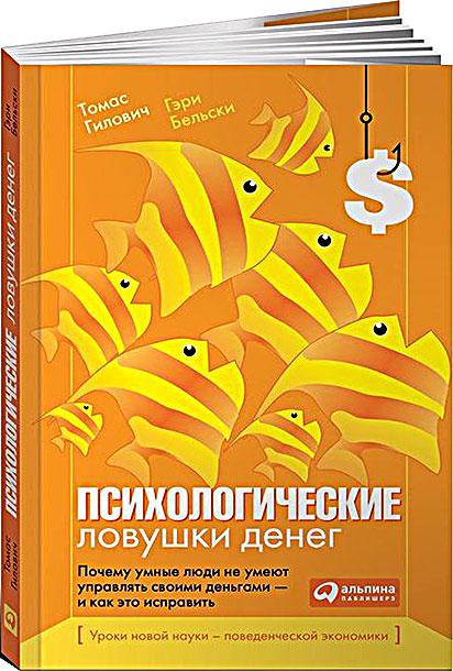 psihologicheskie-lovushki-dlya-deneg-kniga