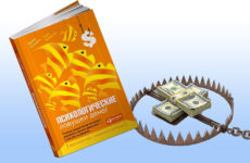 Психологические ловушки денег — отзыв о книге