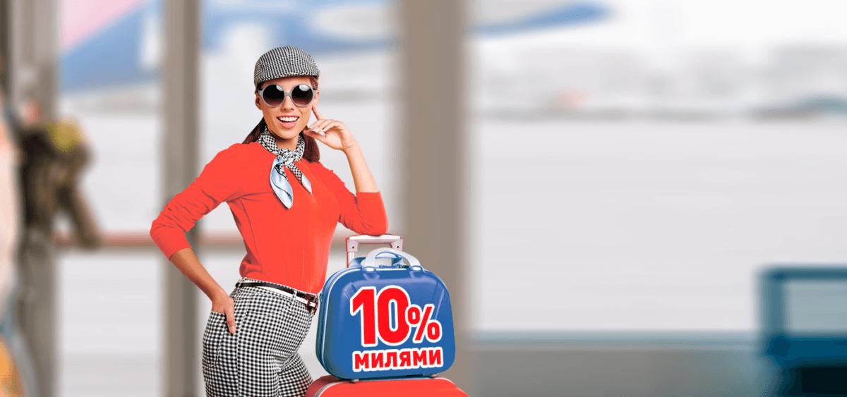 10% миль кешбека за путешествия от Банка Восточный