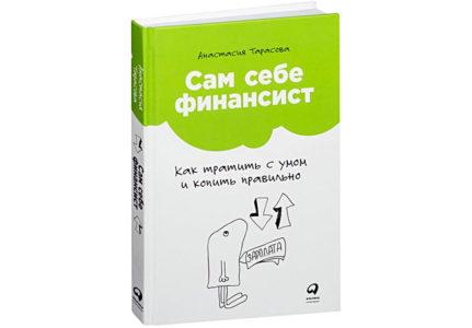 Книга Анастасии Тарасовой — как управлять личными финансами