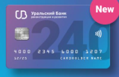 УБРР — кредитная карта 240 дней без процентов