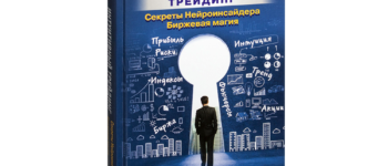 Книжный обзор. Сергей Змеев об интуитивном трейдинге.