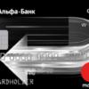 Альфа-банк кешбек