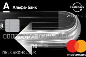 Альфа банк Cash Back